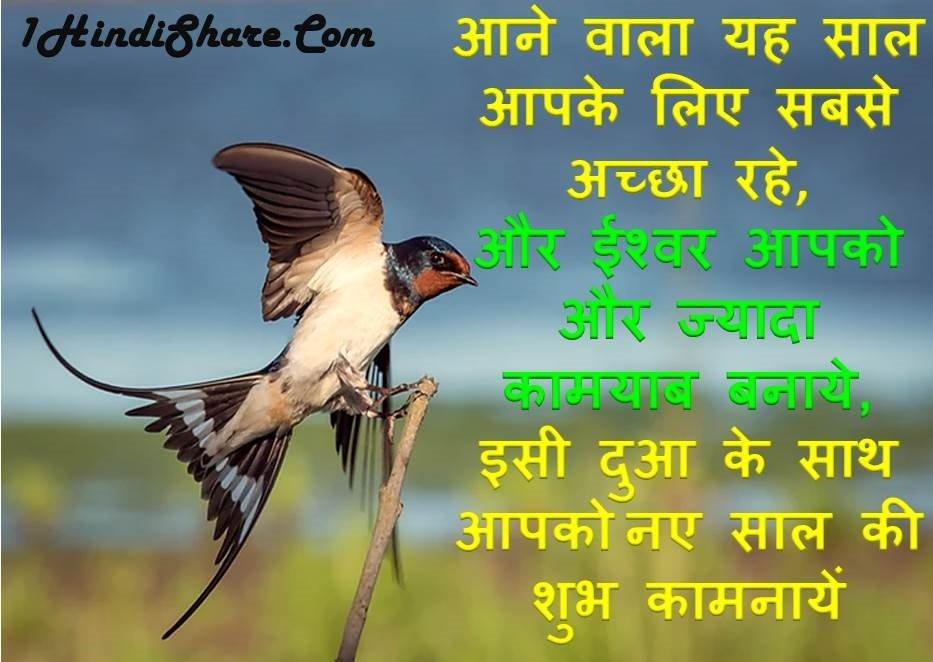 Happy New Year Wishes Quotes Status Hindi | New Year 2021 ...
