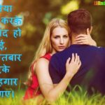 2 Line Love Shayari In Hindi image photo wallpaper hd download