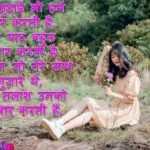 Judai Ki Shayari image photo wallpaper hd download