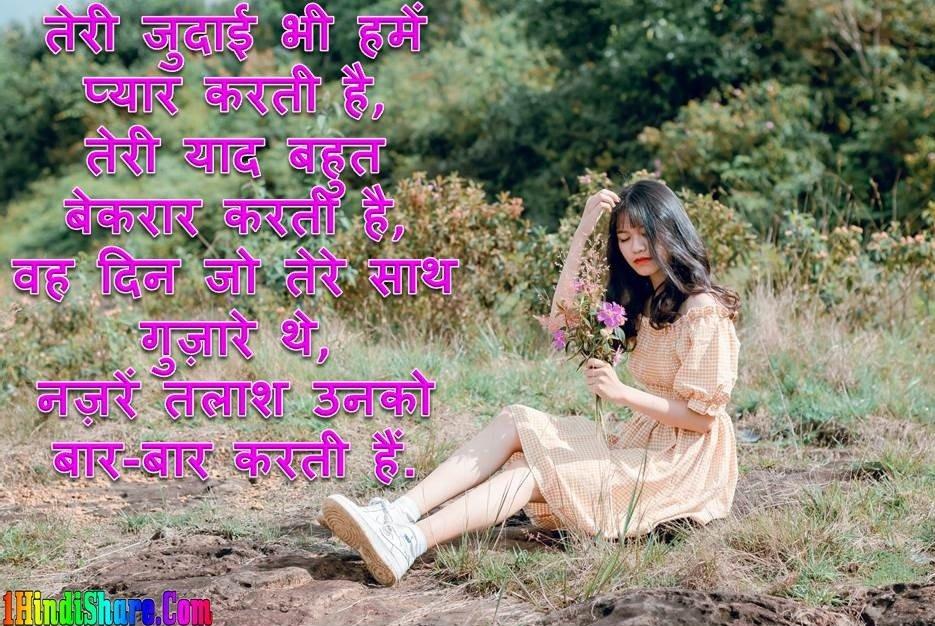 Judai Ki Shayari image photo wallpaper hd download