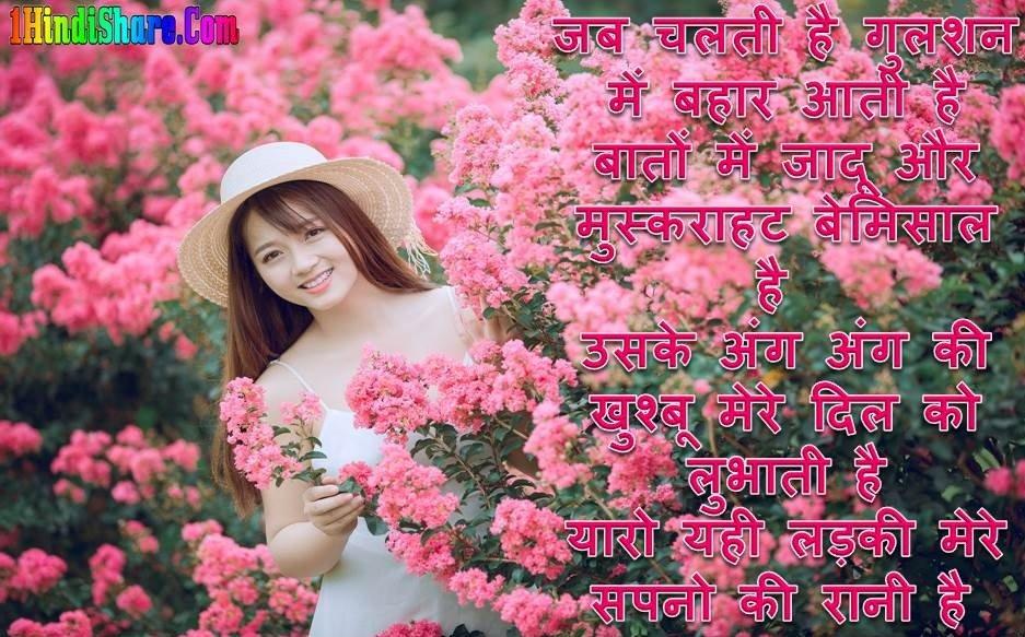 Ladkiyon Ki Shayari image photo wallpaper hd download