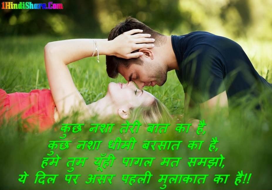 Pyar Bhari Shayari Pyar Ki Shayari Pyar Wali Shayari image photo wallpaper hd download