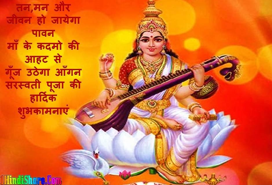 Happy Vasant Panchmi Saraswati Puja Wishes image photo wallpaper hd download