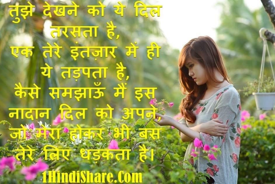Hindi Shayari image photo wallpaper hd download