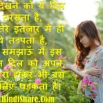 Hindi Shayari image photo wallpaper hd download