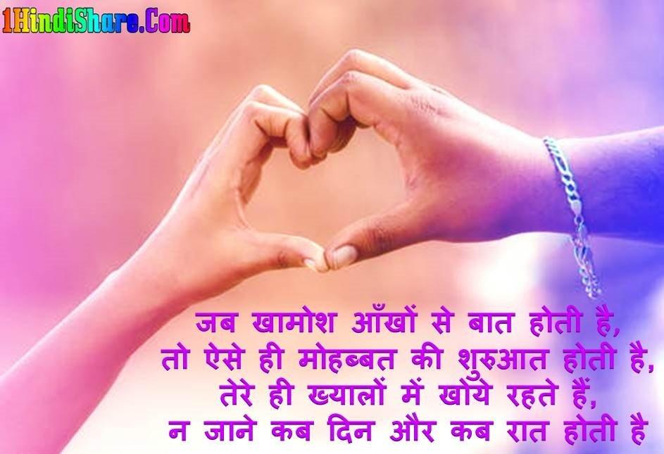 Latest Hindi Shayari image photo wallpaper hd download