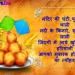 Makar Sankranti Shayari image photo wallpaper hd download