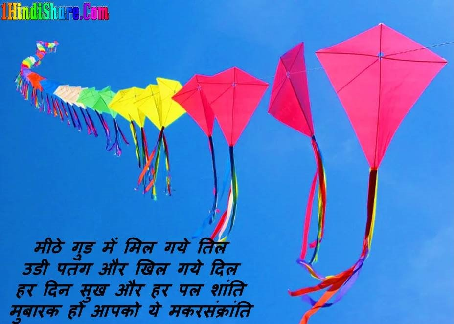 Makar Sankranti Wishes Shayari image photo wallpaper hd download