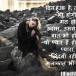 Sad Shayari image photo wallpaper hd download
