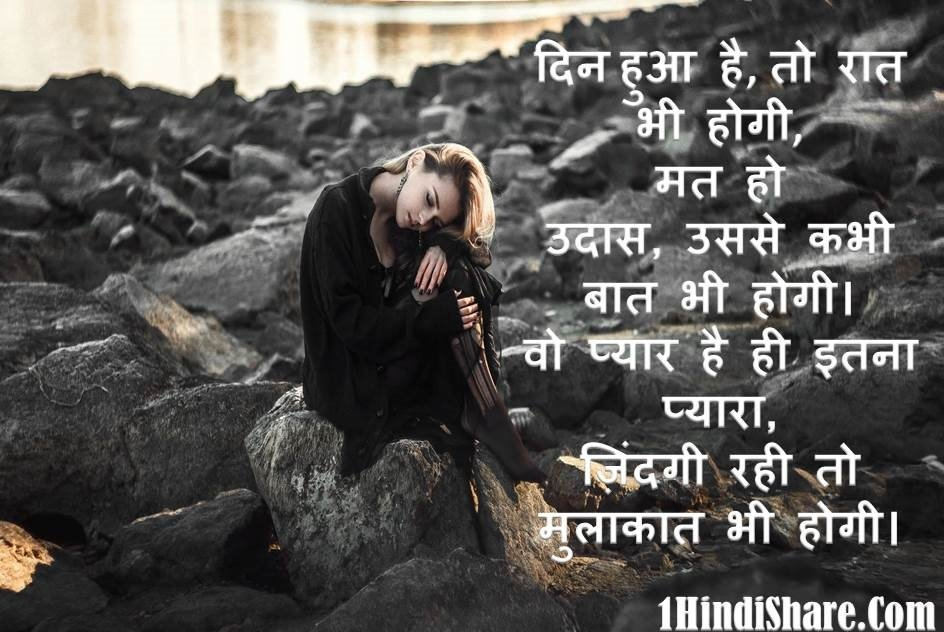 Sad Shayari image photo wallpaper hd download