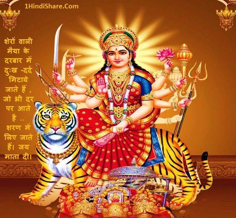 Happy Navratri Naare Slogan Status in Hindi