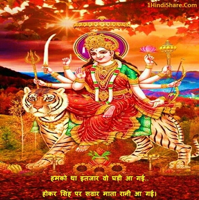 Happy Navratri Status in Hindi