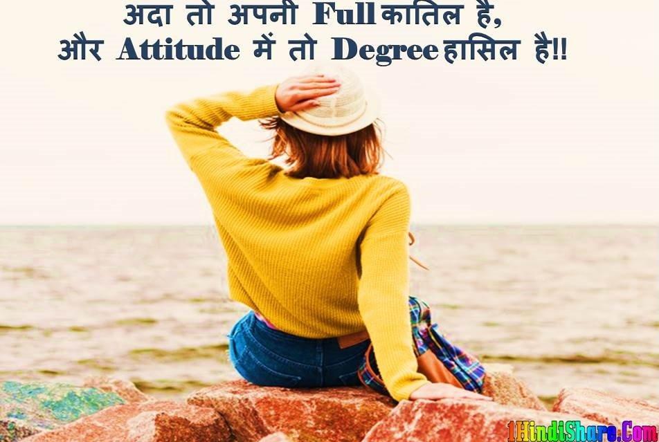 Attitude Shayari Status for Girls