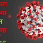 Corona Virus Shayari Status image photo wallpaper hd download