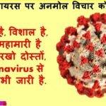 Coronavirus Anmol Vichar Quotes
