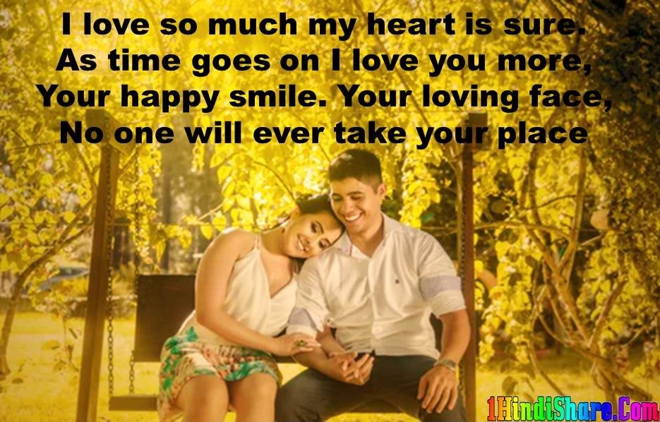 Husband Wife Love Shayari Text SMS Message Status in English