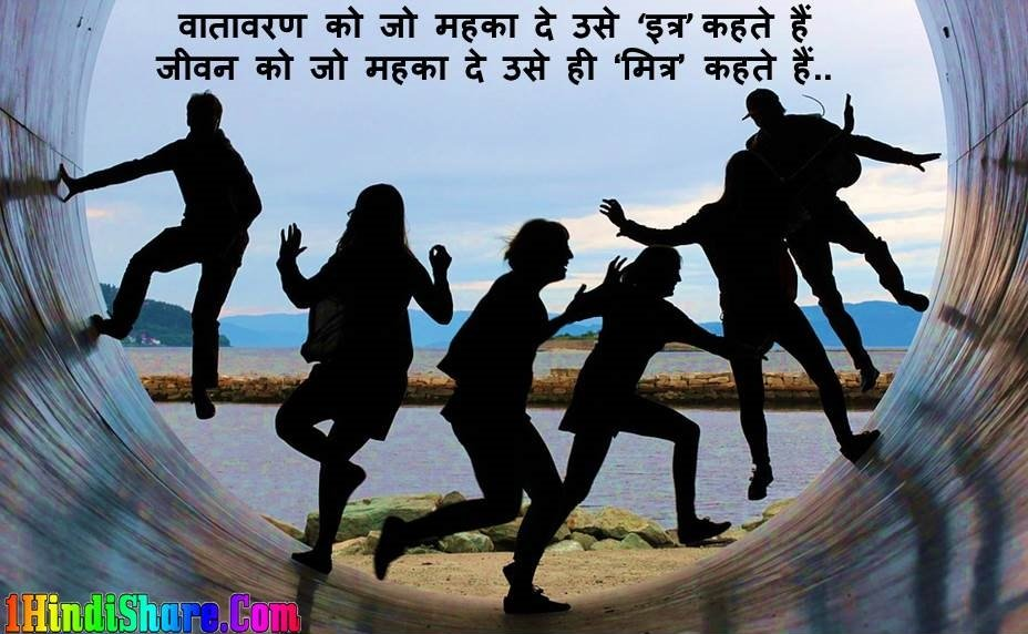 Dosti Status image photo wallpaper hd download