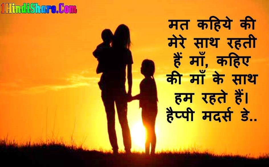 Happy Mother Day Quotes Anmol Vichar