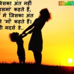 Happy Mother Day Slogan Naare