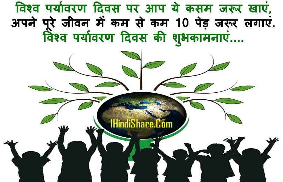 World Environment Day Shayari Paryavaran Diwas Shayari