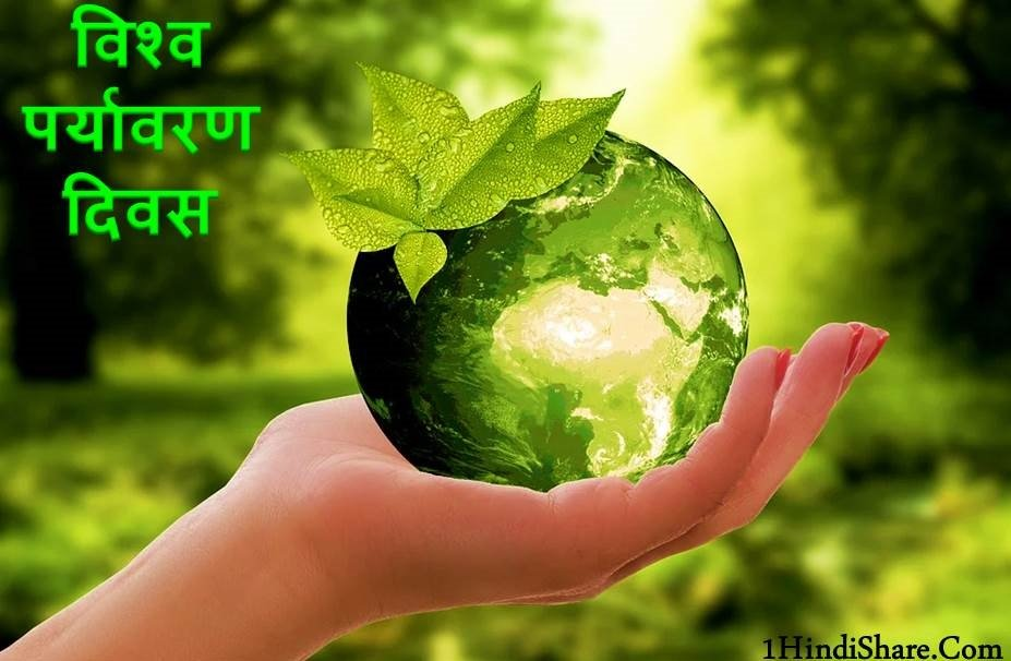 World Environment Day Shayari image photo wallpaper hd download