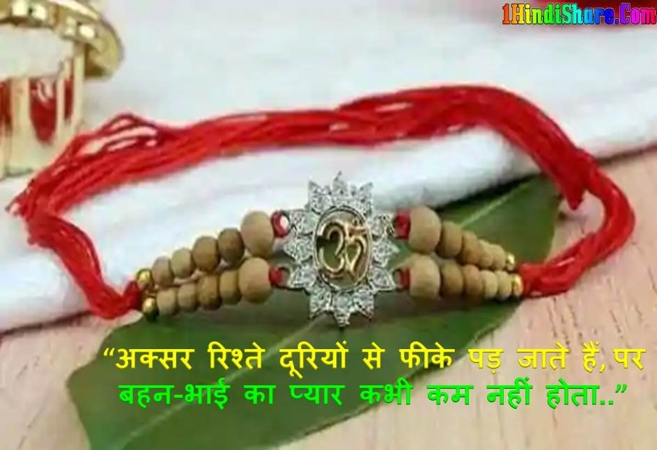 Raksha Bandhan Anmol Vichar Quotes in Hindi
