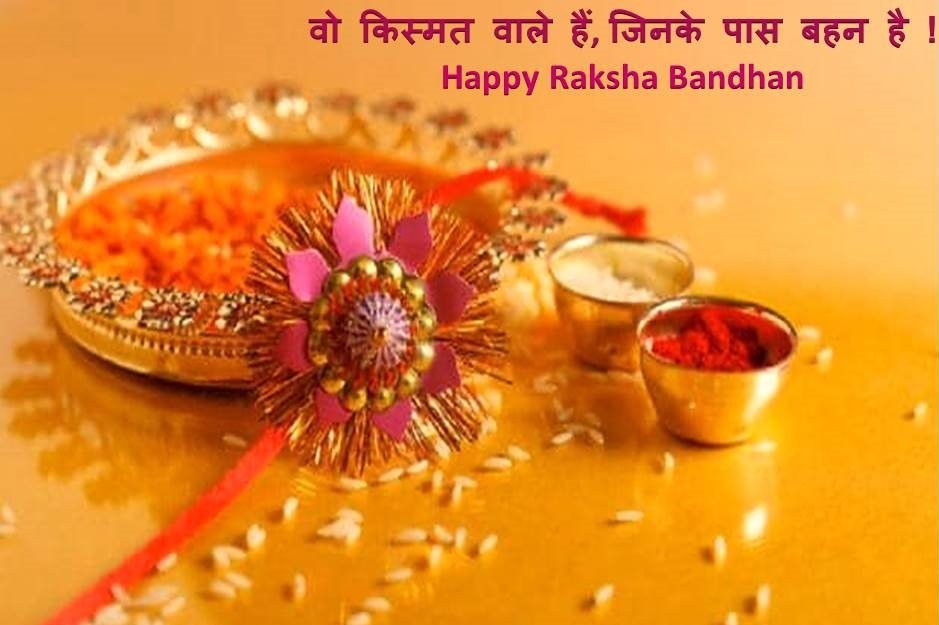 Raksha Bandhan Happy Rakhi Quotes in Hindi