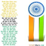 15 August Happy Independence Day 10+ Poem Kavita In Hindi
