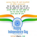 15 August Happy Independence Day 100+ Shubhkamnaye Wishes in Hindi