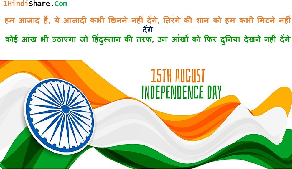 15 August Happy Independence Day 100+ Status in Hindi