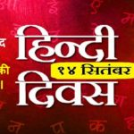 Hindi Diwas Anmol Vichar Suvichar Quotes in Hindi