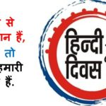 Hindi Diwas Naare Slogan in Hindi