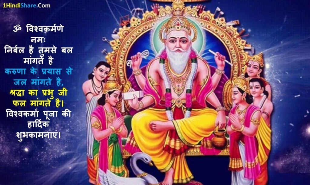 Vishwakarma Puja Shayari Jayanti in Hindi