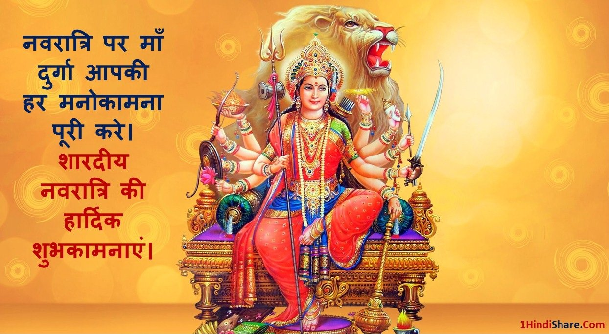 Happy Navratri Image photo picture walpaper download Slogan Durga Pooja Naare in Hindi