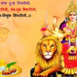 Happy Navratri Slogan Durga Pooja Naare in Hindi