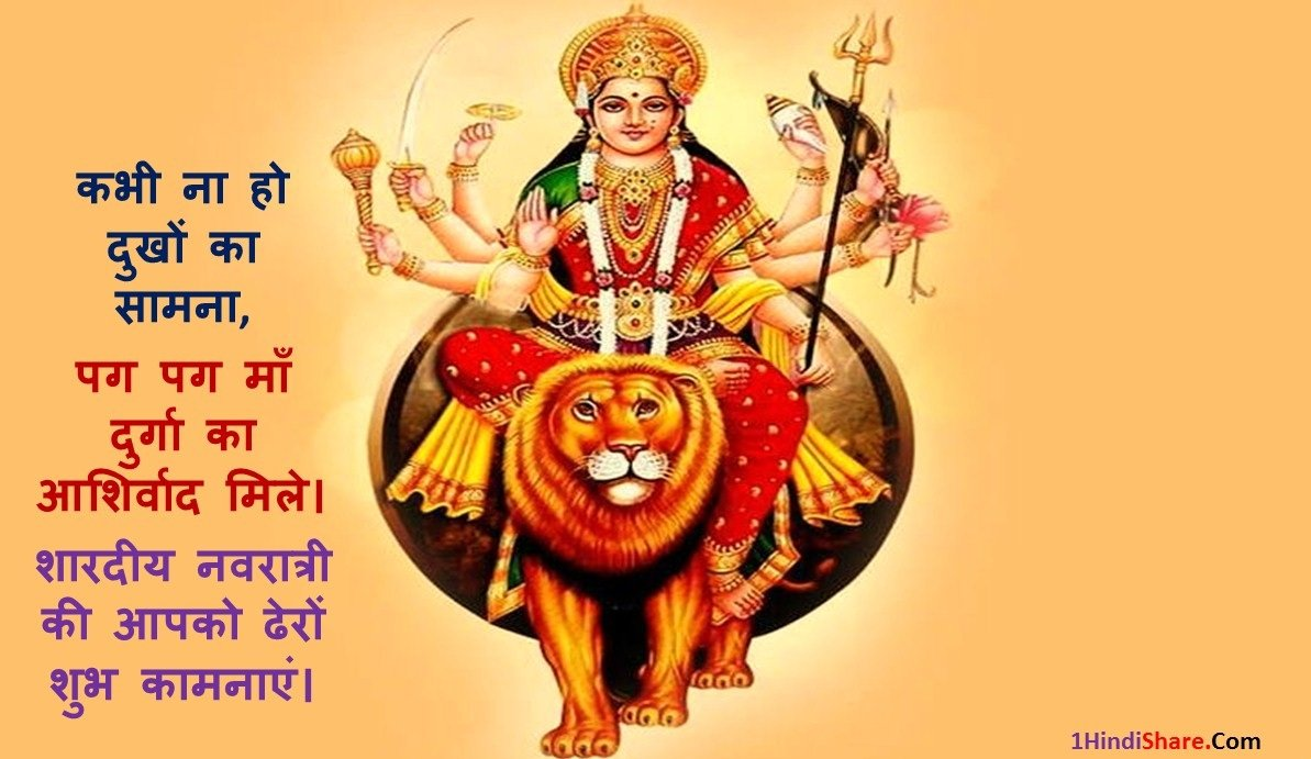 Happy Navratri Slogan Durga Pooja Naare in Hindi with Images Photo HD Wallpaper Download