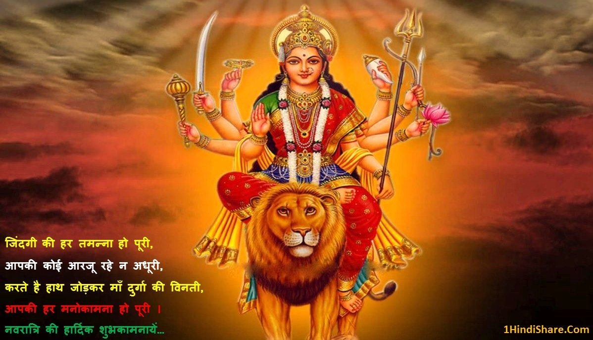 Happy Navratri Wishes Durga Pooja Shubhkamnaye in Hindi