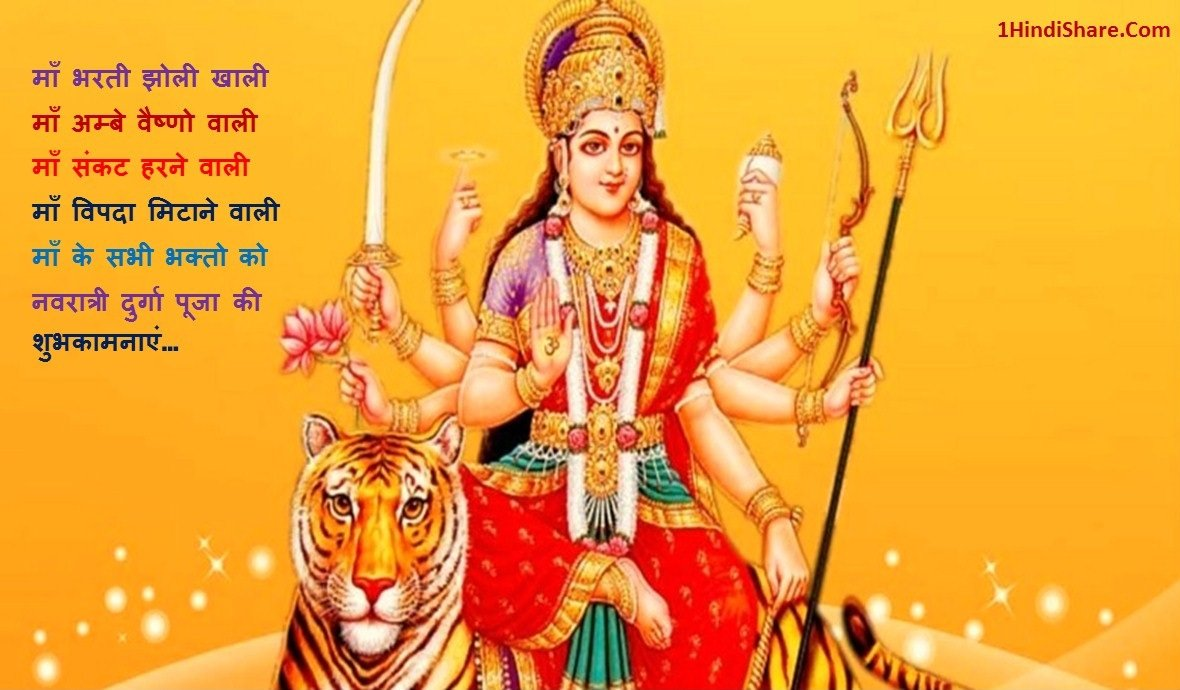 Happy Navratri Wishes Images Photo Picture In Hindi