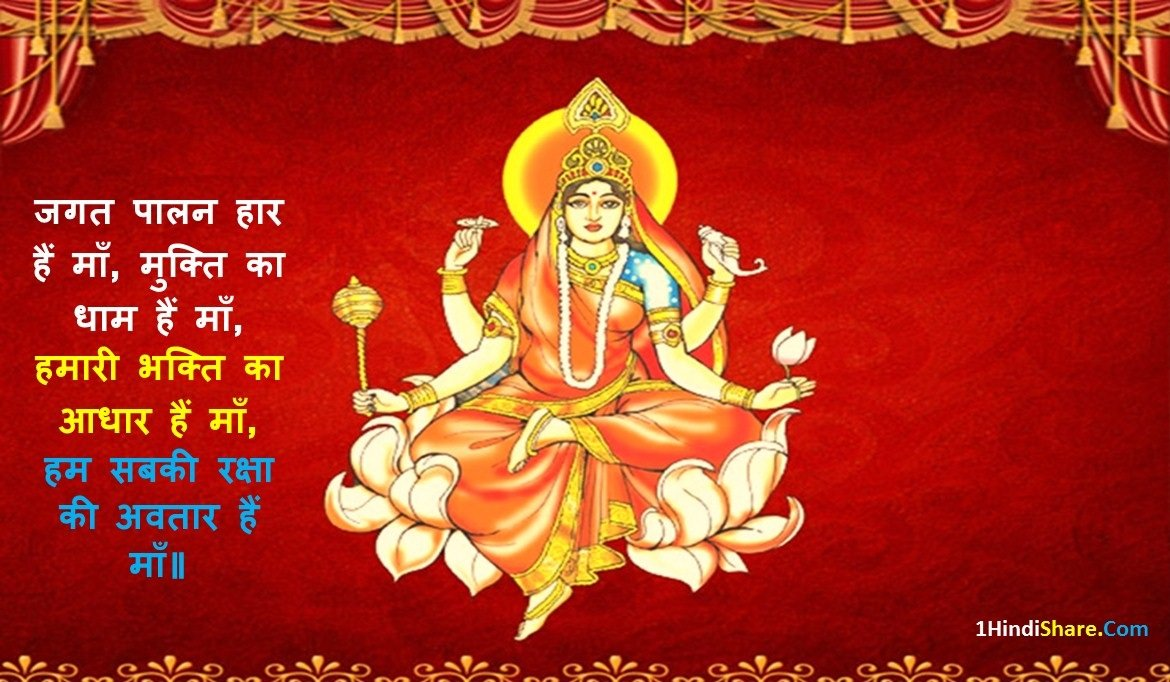 Maa Durga Pooja Happy Navratri Wishes Quotes Images in Hindi