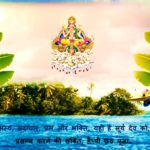 Chhath Puja Anmol Vichar Vachan Quotes in Hindi