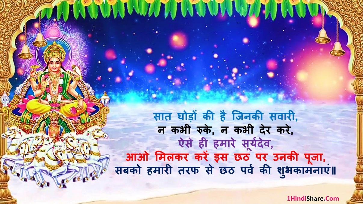 Chhath Puja Best Whatsapp Status in Hindi