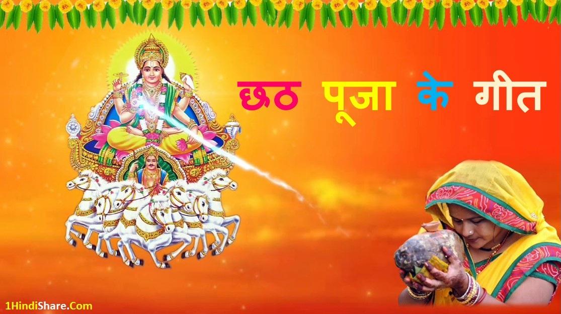 Chhath Puja Geet Gaana in Hindi