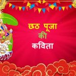 Chhath Puja Kavita Poem Poetry in Hindi