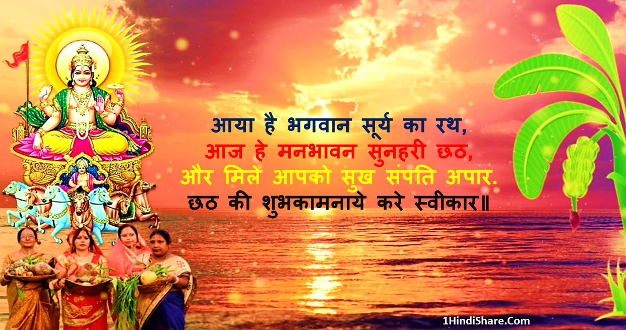 Chhath Puja Nare in Hindi