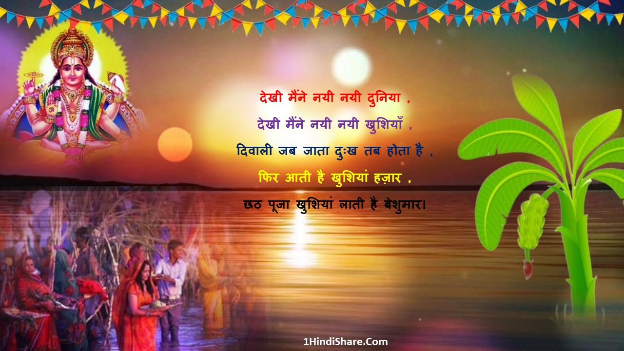 Chhath Puja Shubhkamnaye Wishes Image