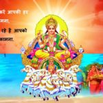 Chhath Puja Shubhkamnaye Wishes Image Photo Wallpaper Download
