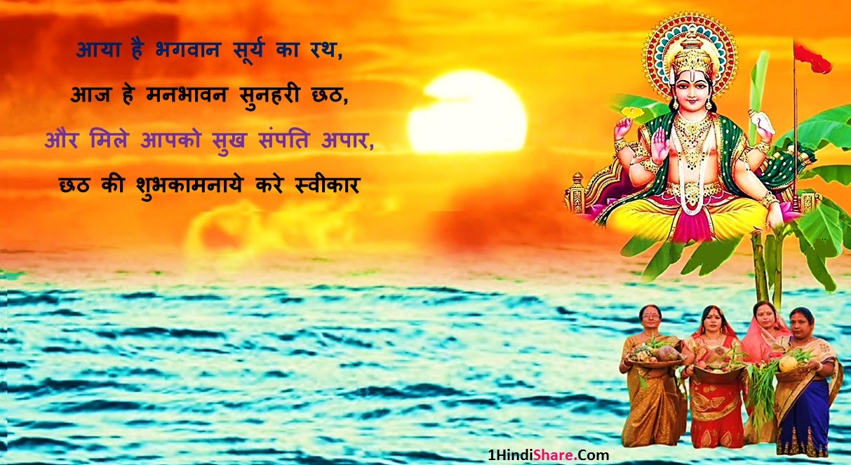 Chhath Puja Shubhkamnaye Wishes Wallpaper Download