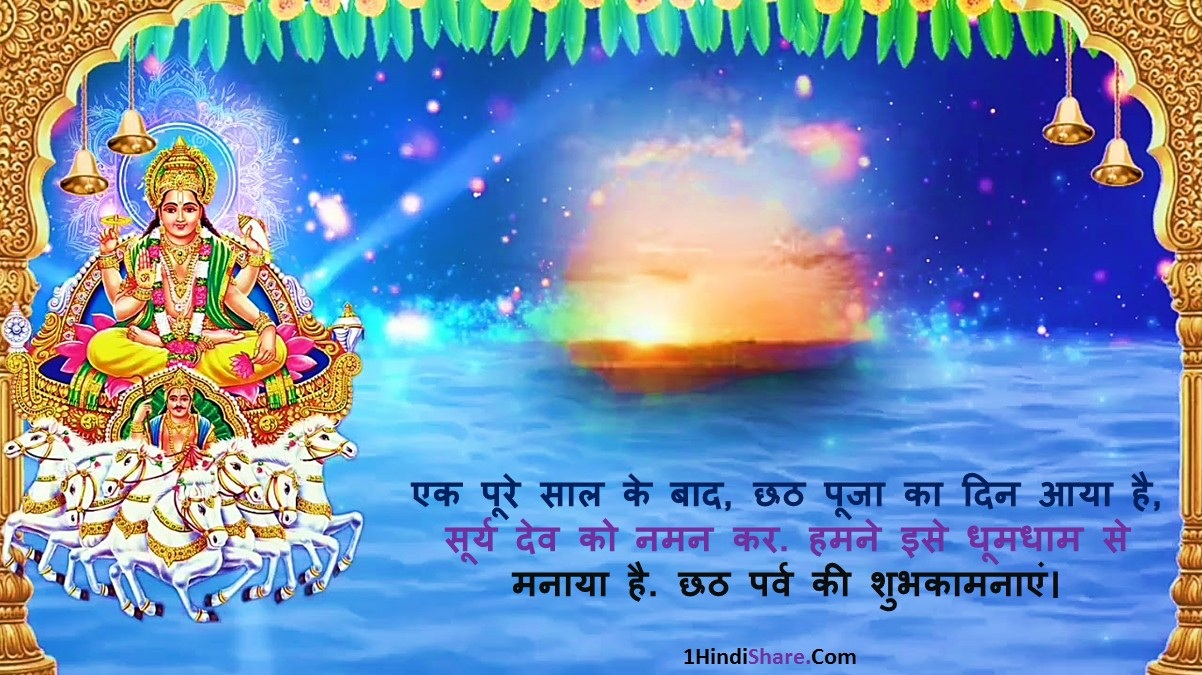 Chhath Puja Slogan Naare in Hindi