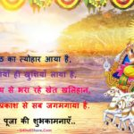 Chhath Puja Whatsapp Status in Hindi