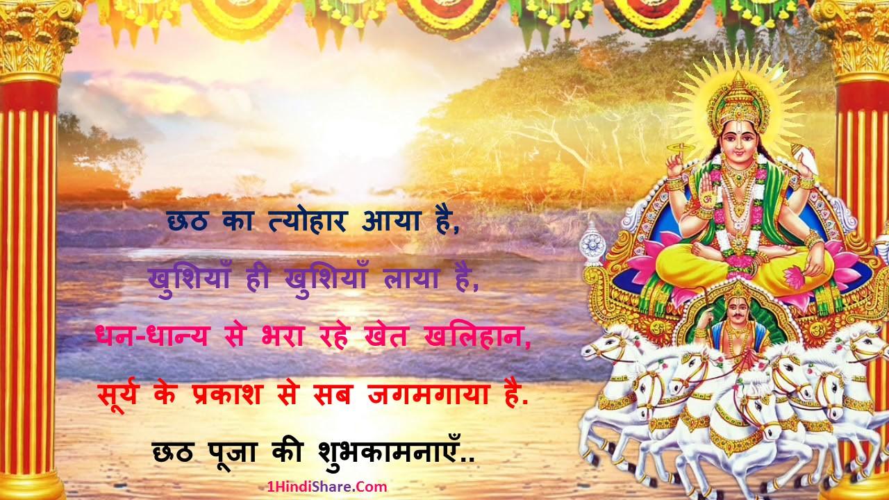 Chhath Puja Whatsapp Status in Hindi
